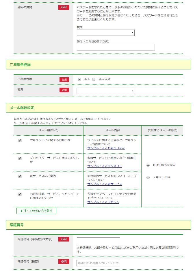 mineo紹介11