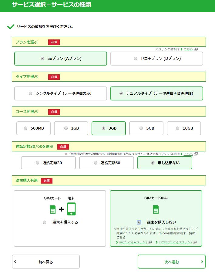 mineo紹介4